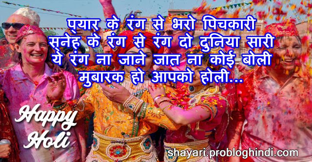 Happy Holi Wishes Shayari For Family