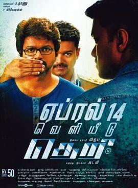 Poster Of Theri 2016 480p Tamil DVDRip Full Movie Download