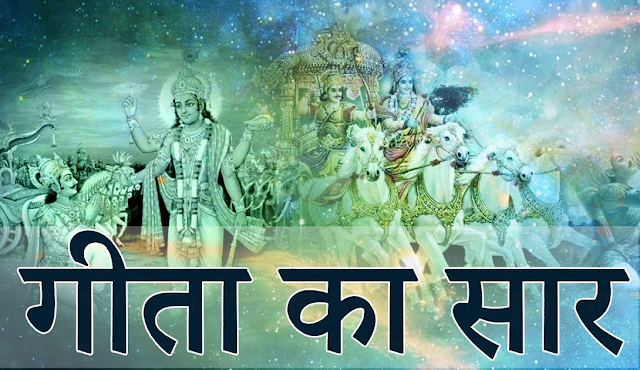 Bhagavad Gita Saar in Hindi & English Language