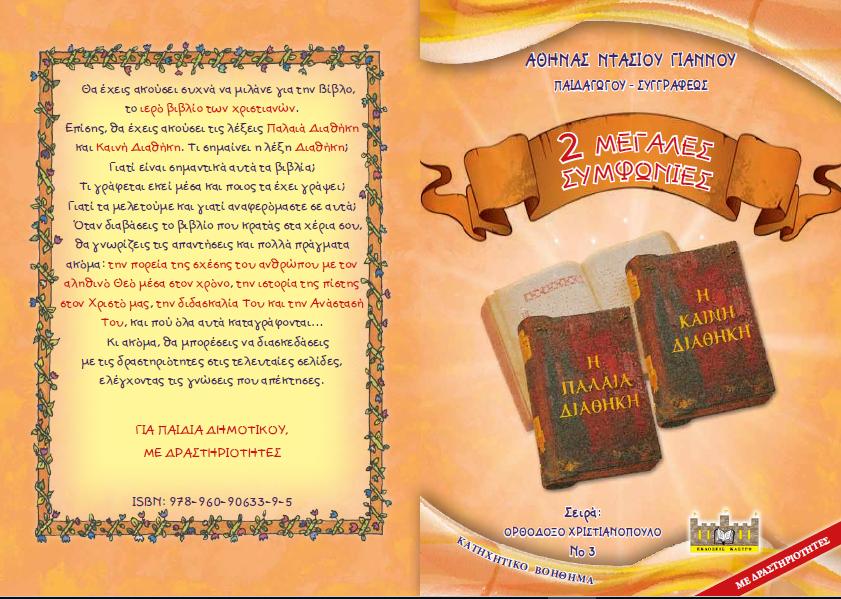Αθηνά Ντάσιου-Γιάννου  Νέο βιβλίο  2 Μεγάλες Συμφωνίες. 35c28445d56