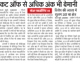 UP Lower Sub Ordinate Result 2008