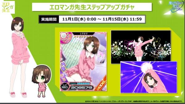 Mahouka Koukou no Rettousei: Lost Zero colaborará com Eromanga Sensei