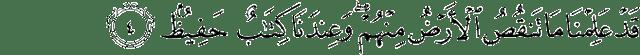 Surat Qaaf ayat 4