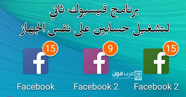 تحميل Facebook 2 apk لتشغيل حسابين فيس بوك