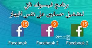 تحميل برنامج Facebook 2 apk لتشغيل حسابين فيس بوك