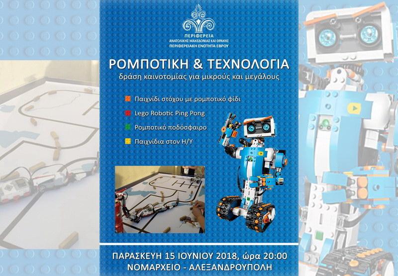 Γιορτή ρομποτικής και τεχνολογίας στην Αλεξανδρούπολη