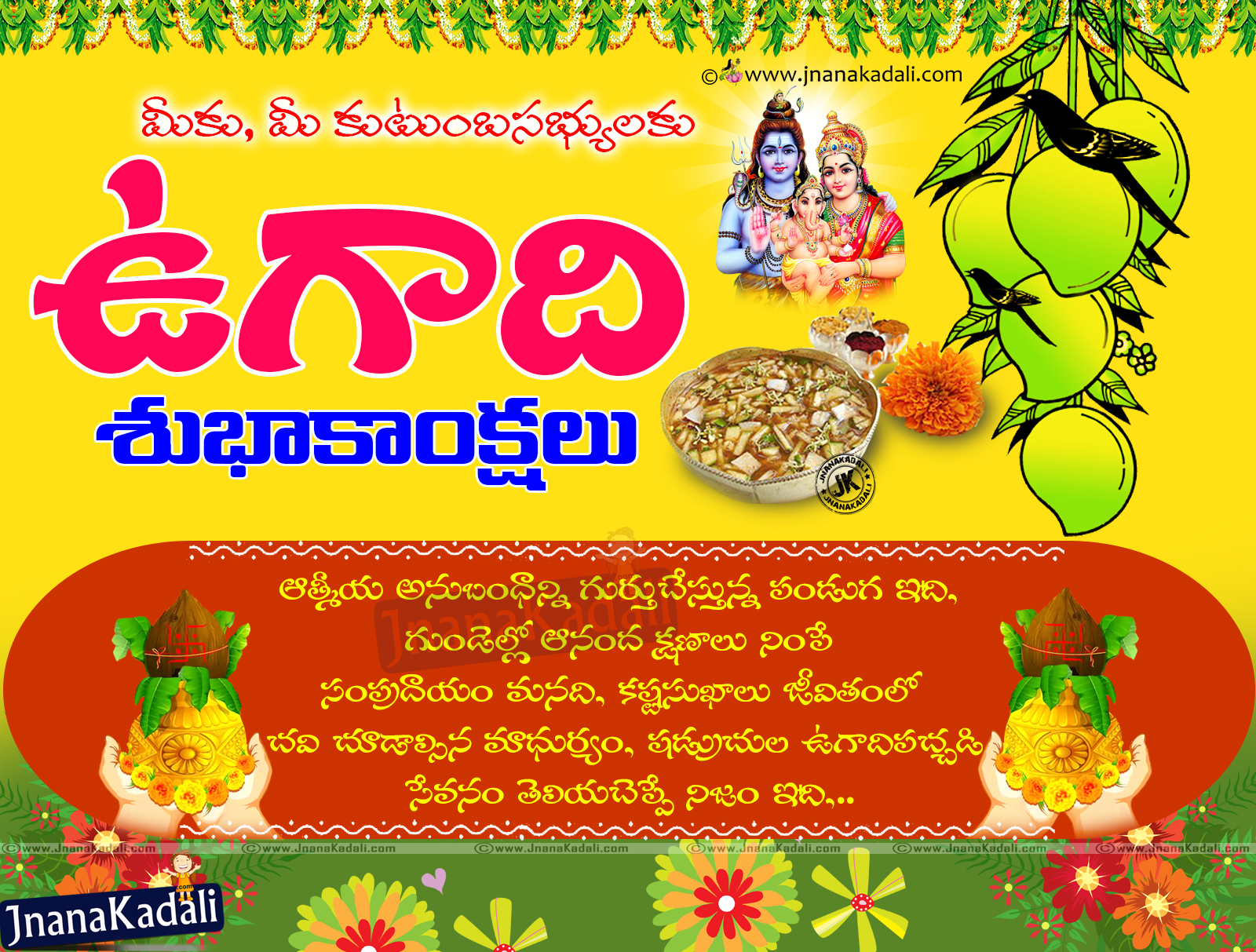 Best telugu ugadi greetings quotes wishes jnana kadali telugu new year ugadi greetings quotes wallpapers best telugu ugadi greetings for friends best of ugadi greetings designs ideas wallpapers for facebook kristyandbryce Images