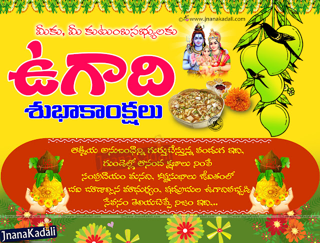Best Ugadi Telugu Greetings Quotes Wallpapers images, New Ugadi Telugu Greetings, Telugu new year ugadi greetings quotes wallpapers, Best Telugu Ugadi greetings for friends, Best of Ugadi greetings designs ideas wallpapers for facebook.
