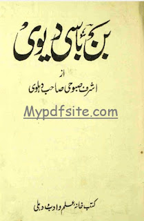 banbasi-devi By ashraf-suboohi-dehlavi