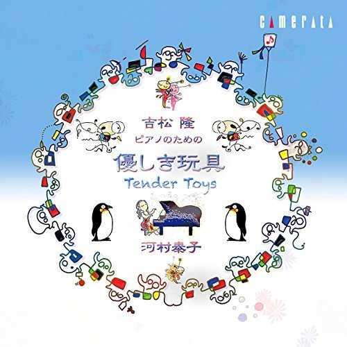 [Album] 河村泰子 – 吉松 隆:優しき玩具 (2015.03.18/MP3/RAR)