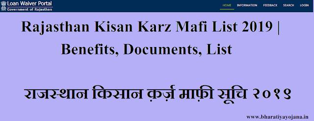 Rajasthan Kisan Karz Mafi List 2019,Rajasthan Kisan Karz Mafi List Download,rajasthan