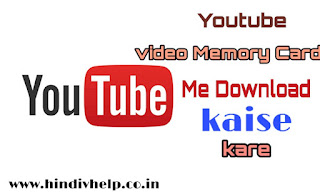 youtube se video download kaise kare memory card mein