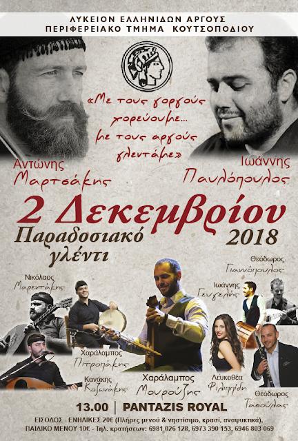 Παραδοσιακό Γλέντι από το Περιφερειακό Τμήμα Κουτσοποδίου του Λυκείου των Ελληνίδων Άργους