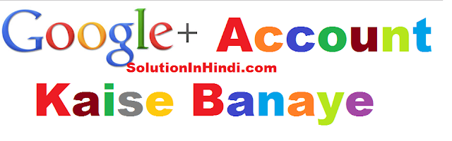 Google Plus Account Kaise Banaye
