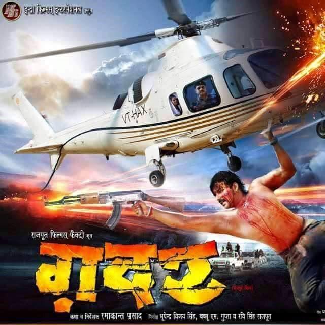 Pawan singh, Neha Singh movie Gadar 2016 wiki, Shooting, release date, Poster, pics news info