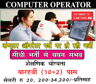KPSC 717 Teacher, Computer Operator Recruitment 2016