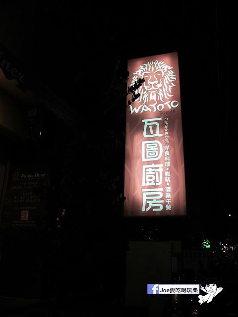 IMG 2827 - 【台中美食】瓦圖廚房 WATOTO Diner 對寵物超級友善的瓦圖廚房,不僅僅食物美味,老闆的心更是美~!!