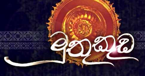 Muthu Kuda Episode 263 07th February 2018