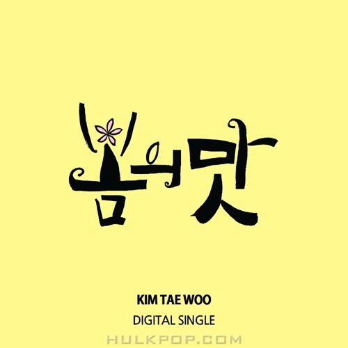 KIM TAE WOO – 봄의 맛 – Single