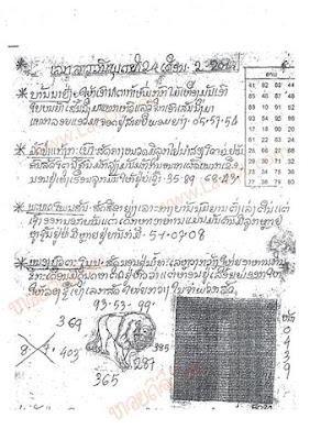 หวยลาว,  วิเคาระห์หวยลาว, หวยลาว, เลขเด่นหวยลาว,  เลขชุดหวยลาว ผลหวยลาวล่าสุด,ตรวจหวยลาว ผลหวยลาวประจำวันที่ 24/02/59 กุมภาพันธ์ 2559 ,หวยเด็ดงวดนี้,เลขเด็ดงวดนี้,ตรวจหวยลาวล่าสุด