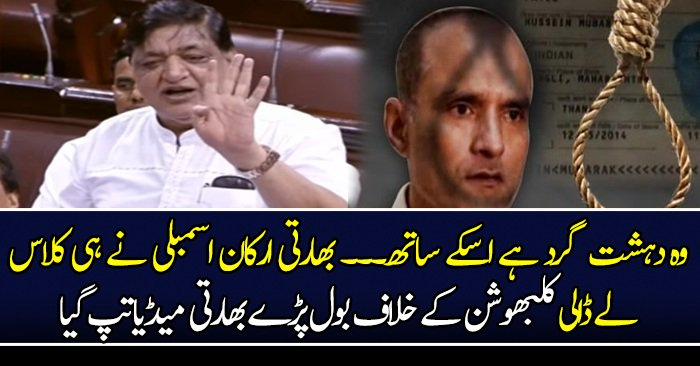 Indian Minister Bashing Kulbhushan & Indian Media