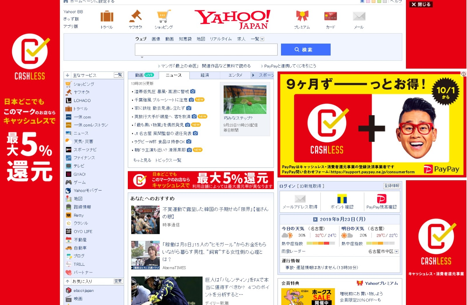 Yahooブランドパネル