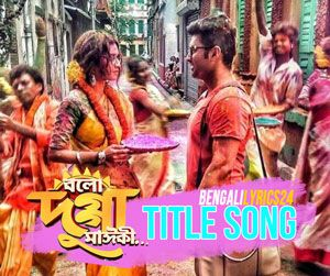 Bolo Dugga Maiki Lyrics (Title Song) - Ankush, Nusrat, MP3 Song