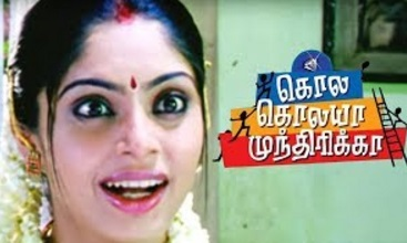 Kola Kolaya Mundhirika Tamil movie scenes | Shikha steals the chair | Karthik kumar gets shocked