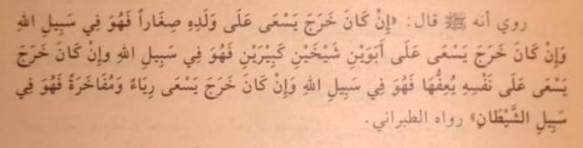 sifat pencari harta menurut islam