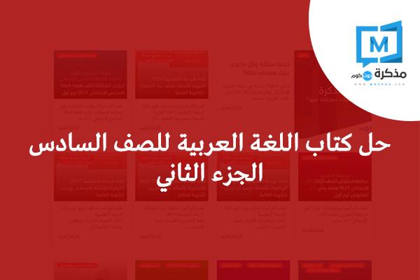 حل كتاب اللغة العربية للصف السادس الجزء الثاني