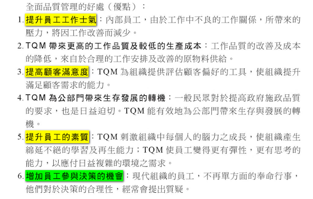 TQM123.png