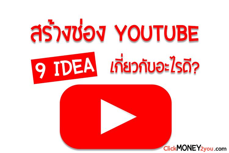 9 ไอเดียสร้างช่อง Youtube อะไรดีให้ประสบความสำเร็จ