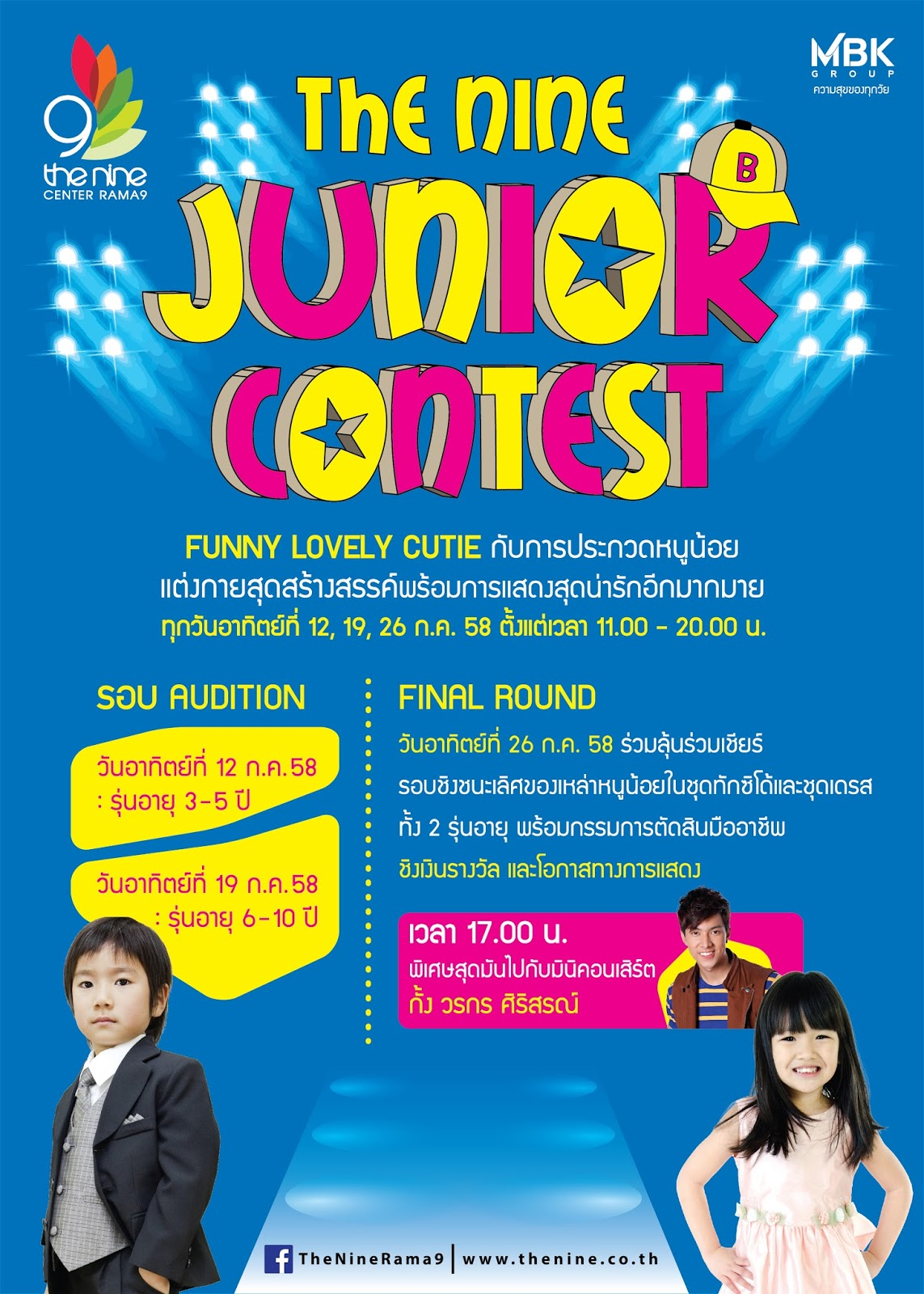"""The Nine Junior Contest """