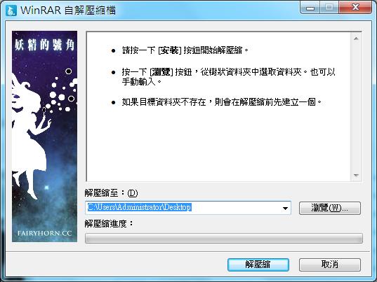 1 - [教學] 自製自解壓縮檔!受不了WinRAR死板的介面嗎?那就自己來設計一個模組吧!