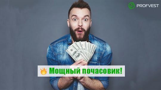 Crypto Star LTD – 120,5% чистой прибыли за 13 дней работы!