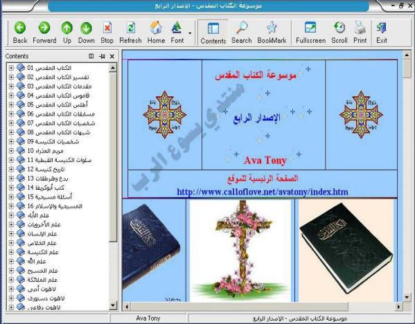 الكتاب المقدس ترجمة فاندايك pdf