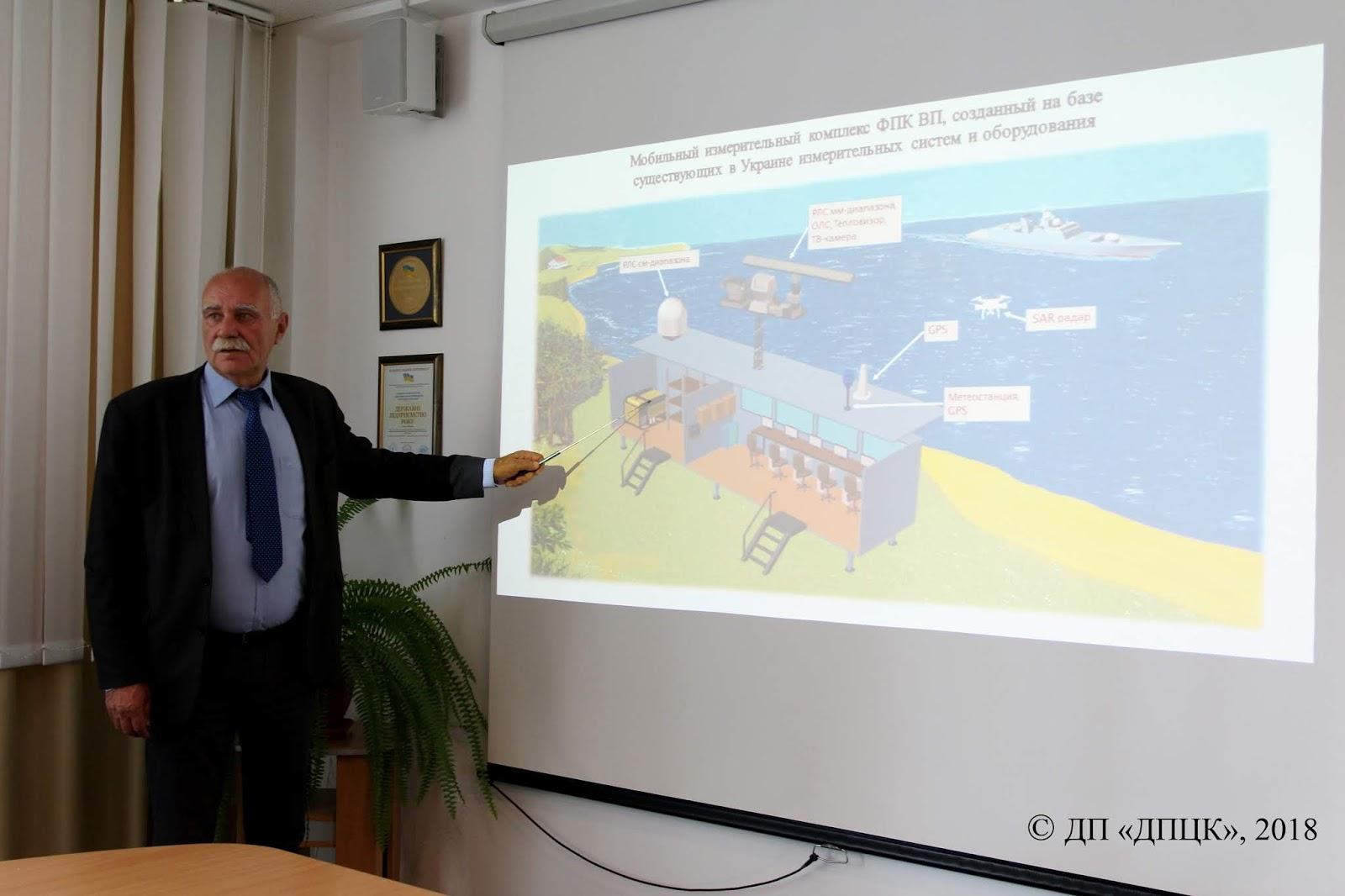 ДПЦК працює над створенням корабля протимінної оборони