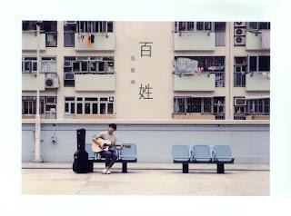 [Album] 百姓 - 吳業坤KwanGor
