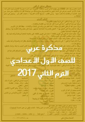 مذكرة عربي للصف الاول الاعدادي الترم الثاني 2017