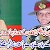 Imran Khan ki Peshkas ka 2 din kay andar sharmnaak jawab.