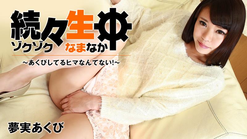 WATCH 1125 – Akubi Yumemi