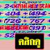 มาแล้ว...เลขเด็ดงวดนี้ 3ตัวตรงๆ หวยทำมือ Thai lotto Vip งวดวันที่ 1/12/60