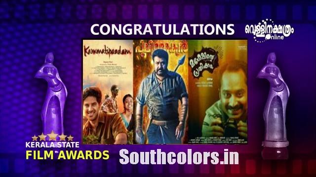 Kerala State Film Awards 2016 Winners List - KSFA Awards