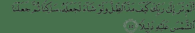 Al Furqan ayat 45