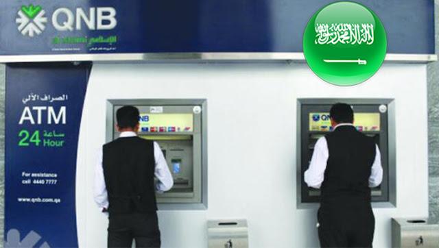 وظائف خالية فى بنك قطر الوطني 2021