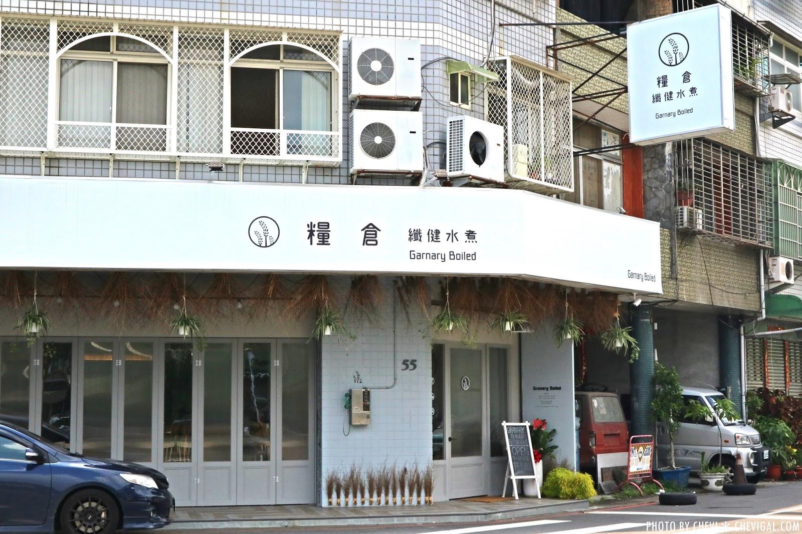 IMG 9651 - 糧倉 纖健水煮,隱身在柳川西路的文青小店。清爽水煮料理讓你吃到鮮甜原味