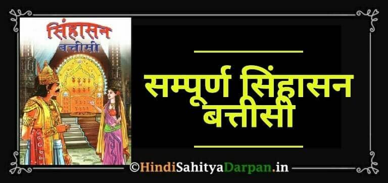 सम्पूर्ण सिंहासन बत्तीसी   Complete Singhasan Battisi In Hindi
