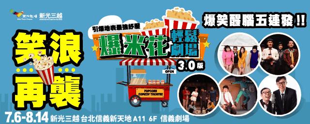 爆米花輕鬆劇場3.0贈票活動來囉!