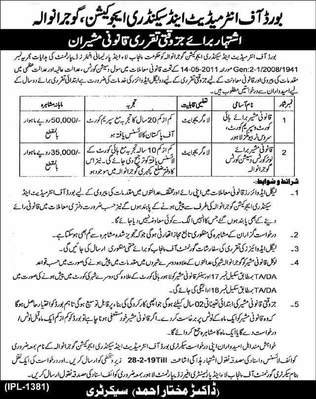 Latest Jobs in Board of Intermediate and Secondary Education Gujranwala