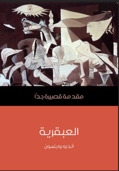 كتاب العبقرية مقدمة قصيرة جداً pdf